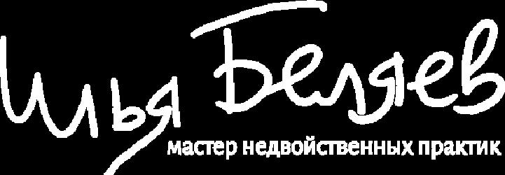 Сайт Ильи Беляева